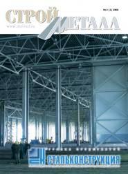 Больше ЛМК в России www.steelbuildings.ru Журнал СтройМеталл - информационный спонсор международной выставки МЕТАЛЛОСТРОИТЕЛЬСТВО-Z008.