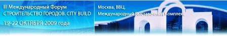 Больше ЛМК в России www.steelbuildings.ru МЕТАЛЛОСТРОИТЕЛЬСТВО-Z009 состоится 19-22 октября Z009 г. в новом Международном выставочном комплексе Всероссийского Выставочного Центра (ВВЦ).