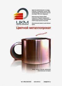 Больше ЛМК в России www.steelbuildings.ru Металл-ЭКСПО: определён приз Зрительских симпатий в конкурсе на лучший рекламный макет.