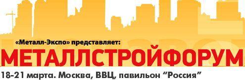 Больше ЛМК в России www.steelbuildings.ru МеталлСтройФорум-Z009 - новая международная выставка вашей тематики в марте Z009 года (18-21.03.Z009 г. Москва).