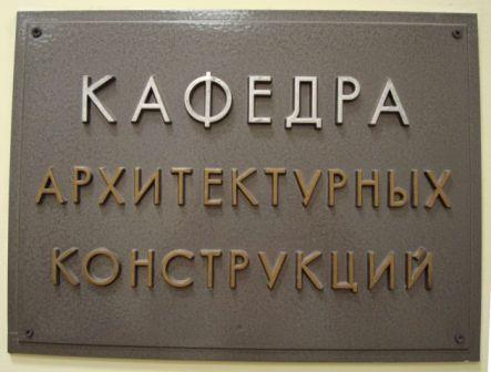 Больше ЛМК в России www.steelbuildings.ru С сегодняшнего дня постоянно на кафедре Архитектурных Конструкций МАРХИ (Московского АРХитектурного Института) бесплатные пригласительные билеты на МеталлСтройФорум.