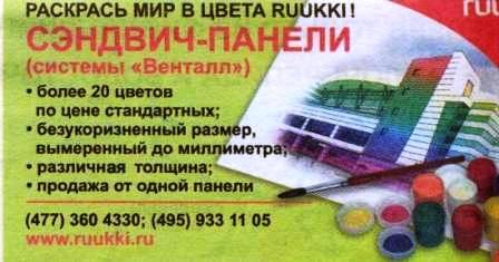 Больше ЛМК в России www.steelbuildings.ru Но самое главное - сколько раз твердили им - зря убили бренд ВЕНТАЛЛ, так вот, НАС УСЛЫШАЛИ!!!! Теперь в  реклами сендвича появился Венталл: Больше ЛМК в России www.steelbuildings.ru По следам публикаций на Steelbuildings.ru - RUUKKI изменила свою рекламу в СМИ Теперь RUUKKI стали использовать термин КРОВЕЛЬНЫЕ СИСТЕМЫ:
