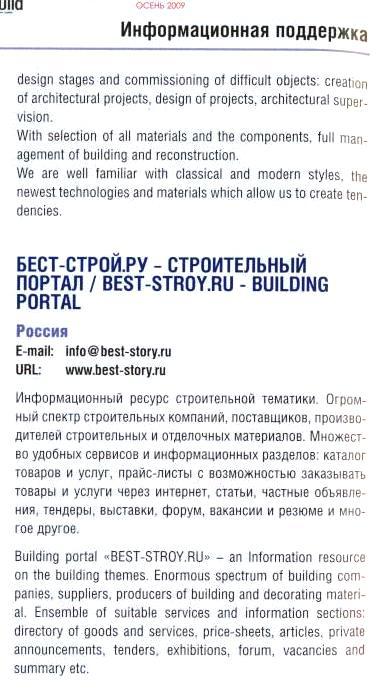 Больше ЛМК в России www.steelbuildings.ru Для LetMeKnow - на очередном крокусовском билде (все хотят быть хоть чуть-чуть MosBuild) увидела вот такую рекламу интернет портала (строительного (от душевых кабин до металлочерепицы и писуаров)