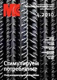 Больше ЛМК в России www.steelbuildings.ru Хотя такую сталь в стройке я не люблю - неэротично. Отличная обложка свежего номера журнала МеталлоСнабжение и Сбыт!