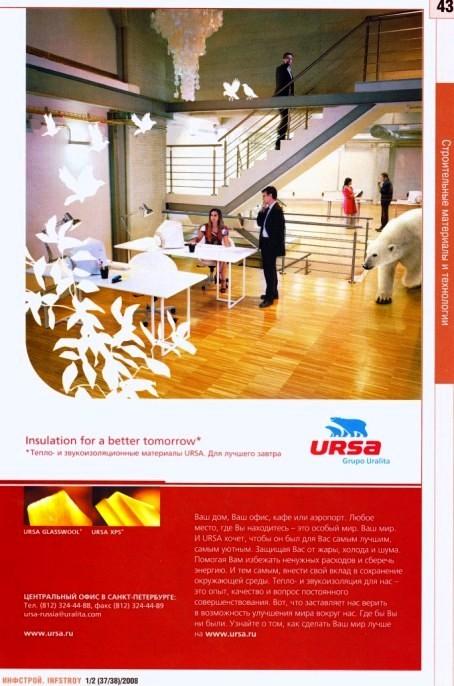 """Больше ЛМК в России www.steelbuildings.ru URSA в своей рекламе показывает """"как сделать мир лучше"""". Оказывается, что мир лучше на основе стального каркаса из балки."""