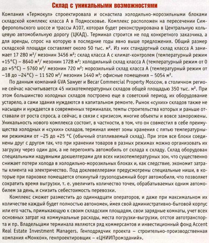 Больше ЛМК в России www.steelbuildings.ru Паникующим (зачеркнуто) Практикующим маркетологам: как правильно написать пресс-релиз о построенном вами складе - пример:
