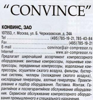 Больше ЛМК в России www.steelbuildings.ru CONVIСE да не тот: Всем, кто помнит эту Компанию с самым большим рекламным бюджетом и с самыми глупыми ... Впрочем, теперь уже не важно.