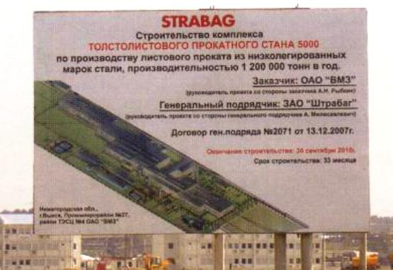 Больше ЛМК в России www.steelbuildings.ru Побывал в командировке в Выксе - STRABAG там строит для ОМК прокатный стан:
