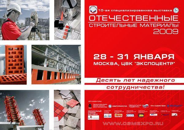 Больше ЛМК в России www.steelbuildings.ru Добро пожаловать на 10-ю юбилейную выставку «ОСМ-Z009»! Ждём вас в ЭКСПОЦЕНТРЕ 28-31 января!