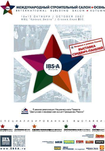1-я в мире выставка сэндвич-панелей на блоге Больше ЛМК в России www.steelbuildings.ru