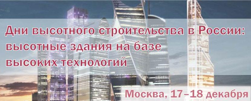 """Больше ЛМК в России www.steelbuildings.ru Успейте зарегистрироваться на международный форум """"Дни высотного строительства в России: высотные здания на базе высоких технологий"""", который пройдёт в Москве 17 и 18 декабря 2013 года."""