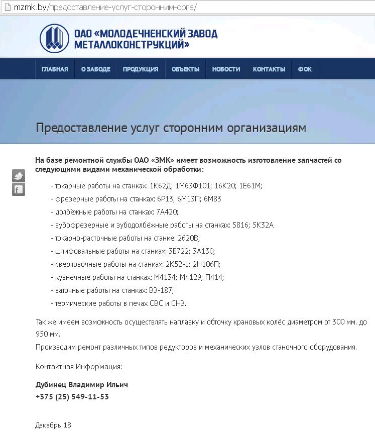 Больше ЛМК в России www.steelbuildings.ru Нужен ли белорусам ещё один ЗМК?