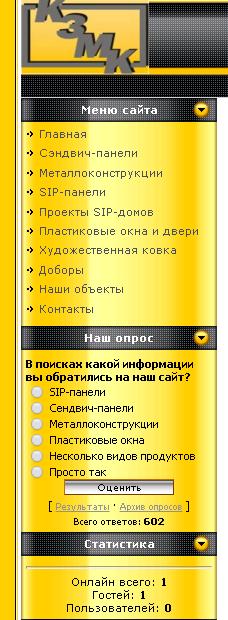 Больше ЛМК в России www.steelbuildings.ru ЕВРАЗовский АРСС не стал помогать Камышинскому ЗМК.