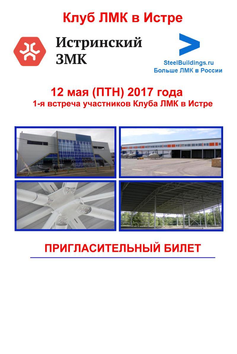Больше ЛМК в России www.steelbuildings.ru 12 мая (ПТН) в Истре состоится Клуб ЛМК.