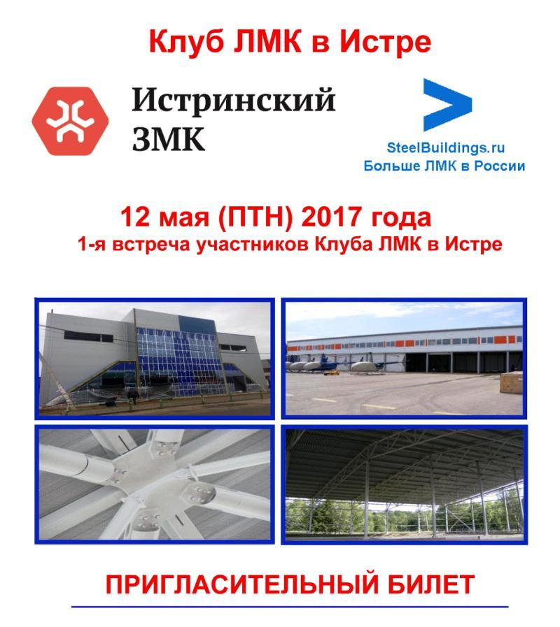 Больше ЛМК в России www.steelbuildings.ru 12 мая (ПТН) 2017 года в Истре состоится заседание Клуба ЛМК.