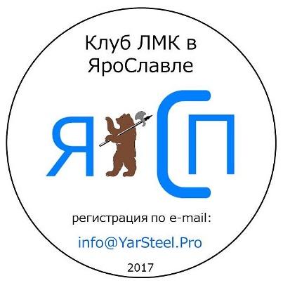 Больше ЛМК в России www.steelbuildings.ru 16 июня (ПТН) в ЯроСлавле состоится заседание Клуба ЛМК.