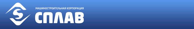 """Больше ЛМК в России www.steelbuildings.ru По-настоящему новый """"СПЛАВ"""" выходит на рынок технологических металлоконструкций."""