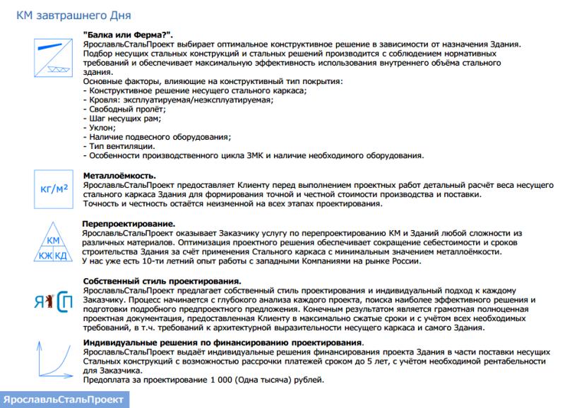 """Больше ЛМК в России www.steelbuildings.ru """"Балка или Ферма?"""". Металлоёмкость. Перепроектирование. Собственный стиль проектирования. Индивидуальные решения по финансированию проектирования."""