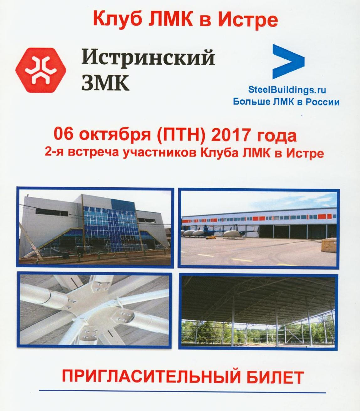 Больше ЛМК в России www.steelbuildings.ruУ Вас есть возможность зарегистрироваться на заседание Клуба ЛМК в Истре 06 октября (ПТН) 2017 года.