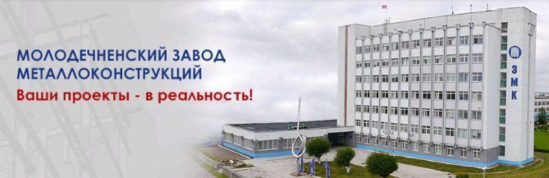 Больше ЛМК в России www.steelbuildings.ru Бывшего Генерального Директора Молодечненского ЗМК приговорили к 8 годам лишения свободы.