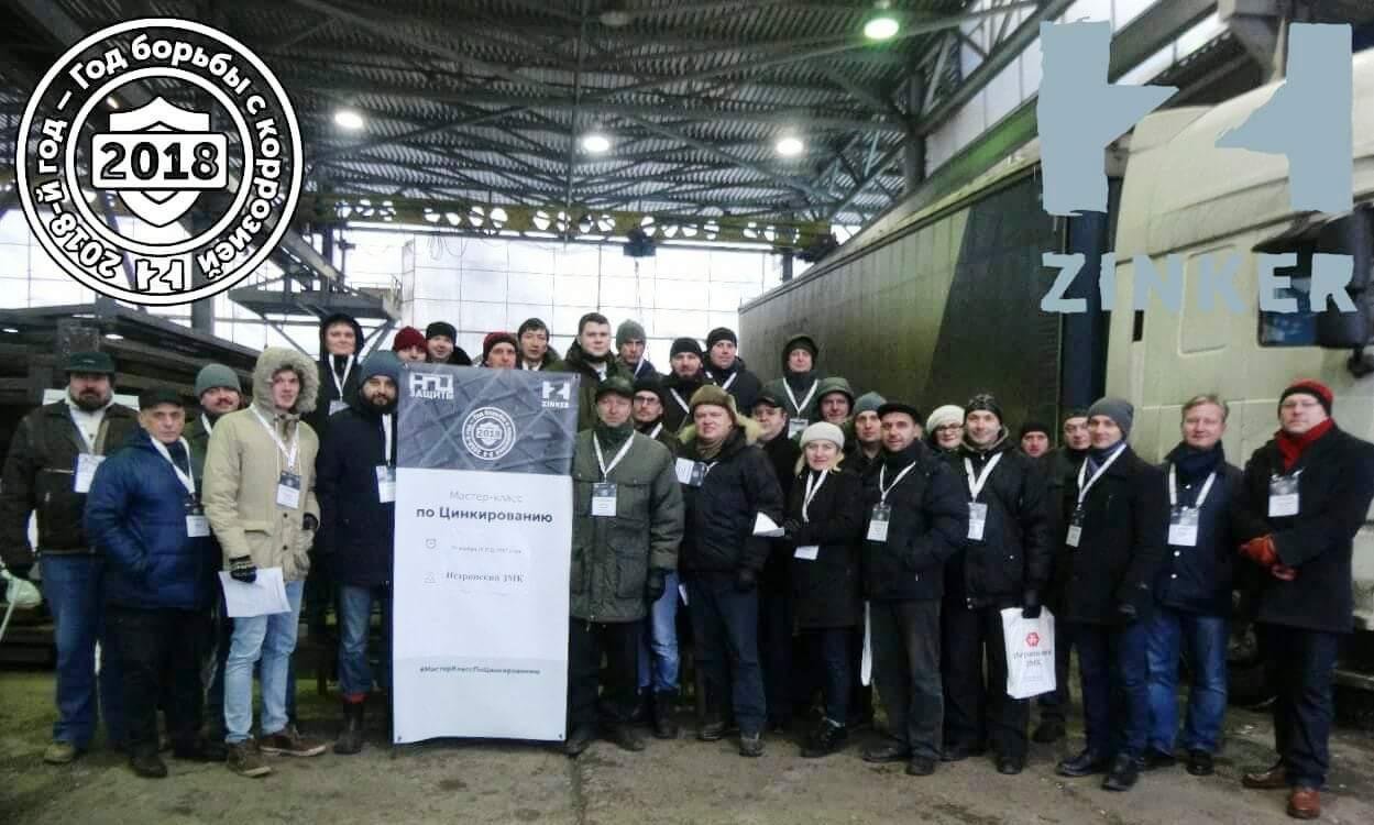 Больше ЛМК в России www.steelbuildings.ru 29 ноября 2017 года на Истринском ЗМК состоялся 1-й в России открытый Мастер-класс по Цинкированию.