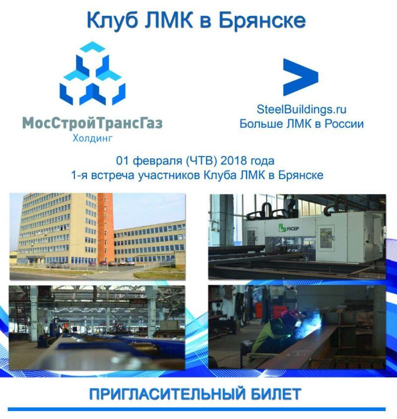 Больше ЛМК в России www.steelbuildings.ru SteelBuildings Agency - интеллектуальный Партнёр Клуба ЛМК в Брянске.