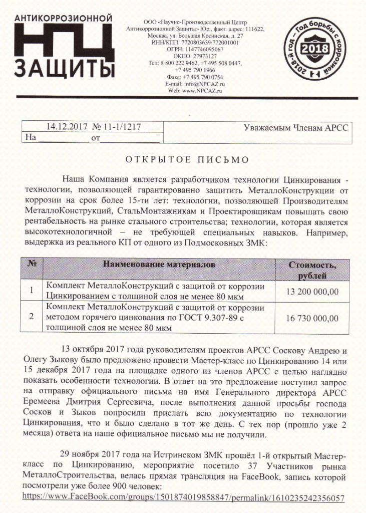 Больше ЛМК в России www.steelbuildings.ru Открытое письмо Уважаемым Членам АРСС.