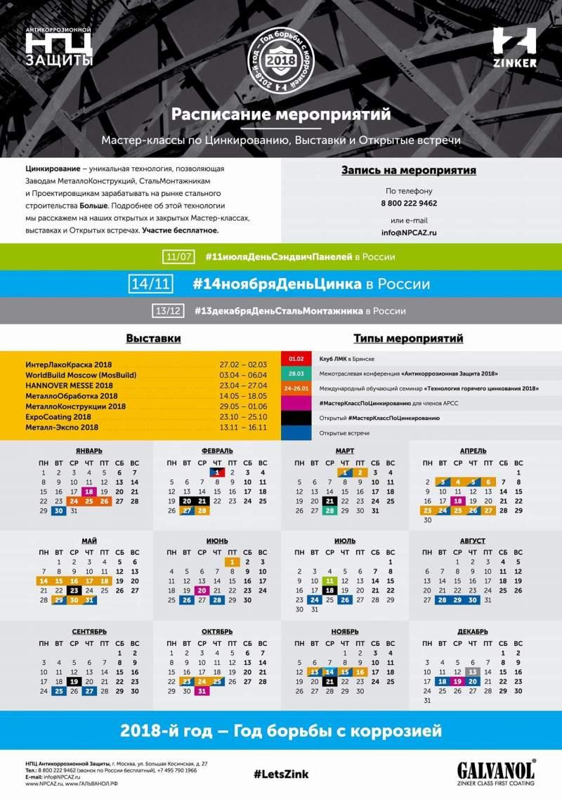 Больше ЛМК в России www.steelbuildings.ru 2018-й год - Год борьбы с коррозией!