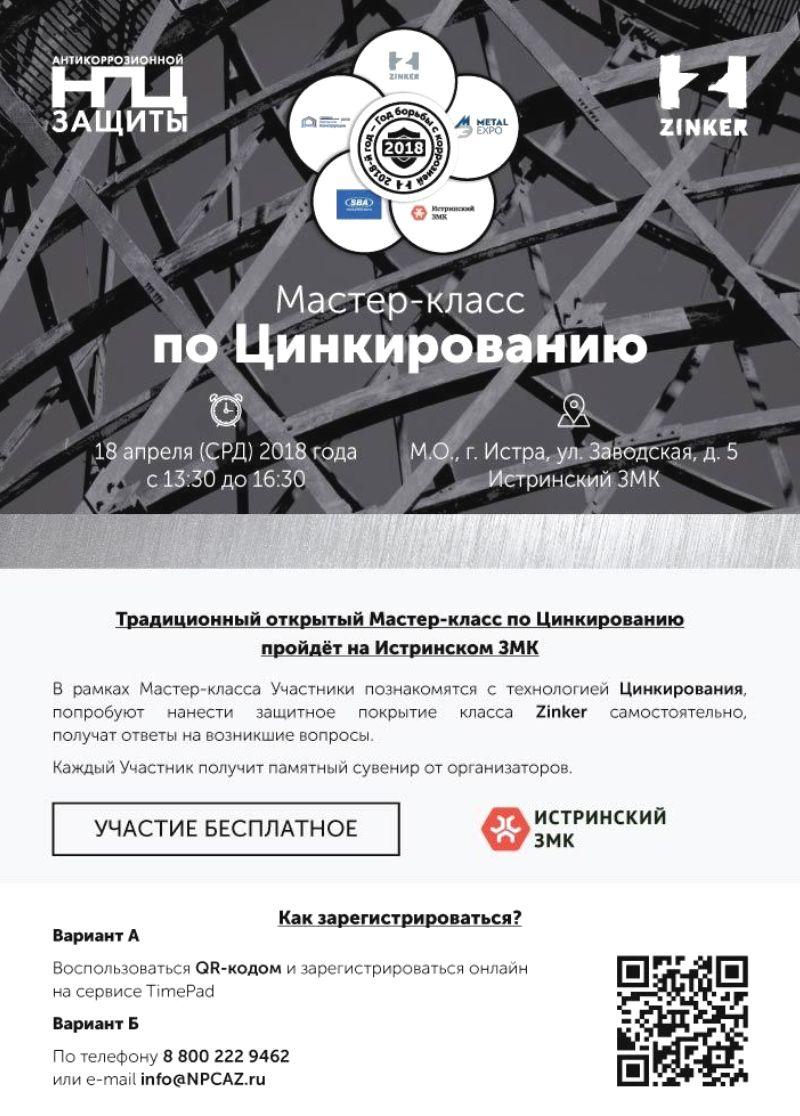 Больше ЛМК в России www.steelbuildings.ru 18 апреля (СРД) 2018 года на Истринском ЗМК состоится традиционный Мастер-Класс по Цинкированию.