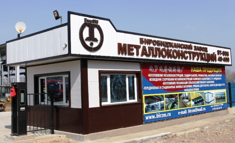 Больше ЛМК в России www.steelbuildings.ru БирЗМК планирует довечти объём производства до 30 000 тонн МеталлоКонструкций в год.