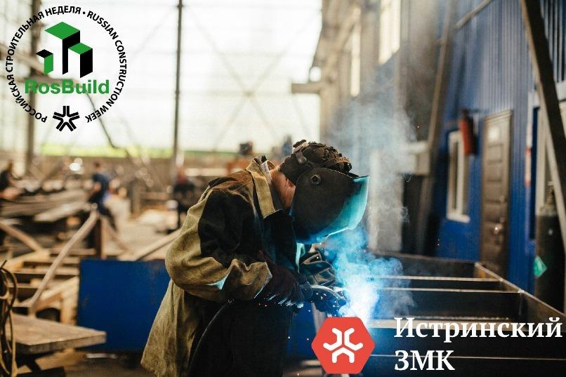 Больше ЛМК в России www.steelbuildings.ru 1-й RosBUILD приветствует 1-го Участника рынка МеталлоСтроительства!
