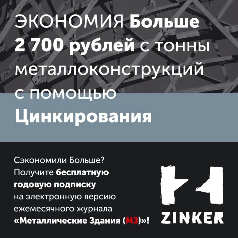 Больше ЛМК в России www.steelbuildings.ru ЭКОНОМИЯ Больше 2 700 рублей с тонны металлоконструкций с помощью Цинкирования.