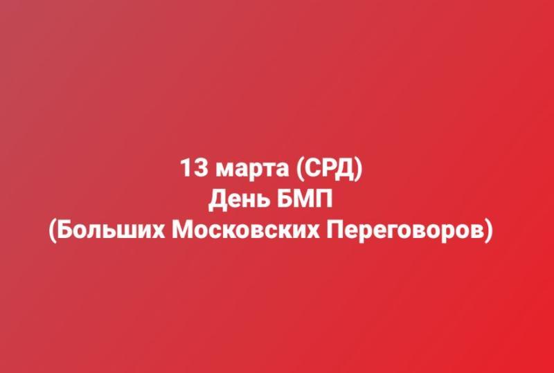 Больше ЛМК в России www.steelbuildings.ru 13 марта (СРД) - День БМП (Больших Московских Переговоров).