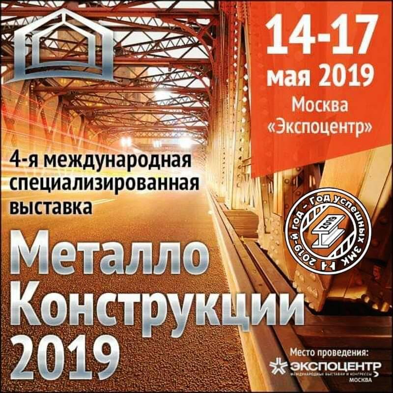 Больше ЛМК в России www.steelbuildings.ru Успешные ЗМК примут участие в выставке #МеталлоКонструкции2019.