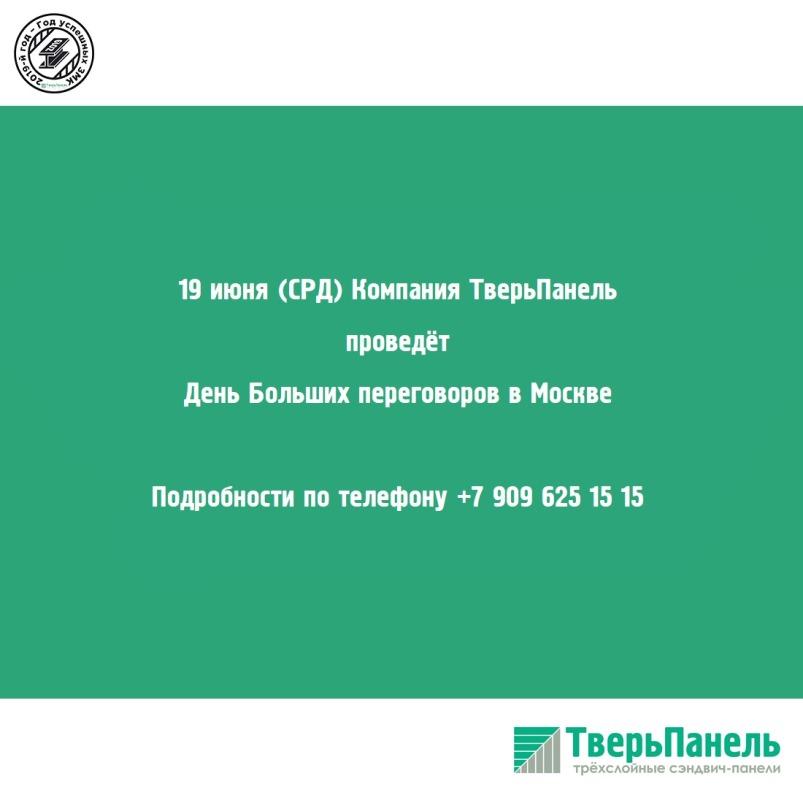 Больше ЛМК в России www.steelbuildings.ru 19 июня (СРД) Компания ТверьПанель (www.TverPanel.ru) проведёт День Больших Московских Переговоров (День БМП).