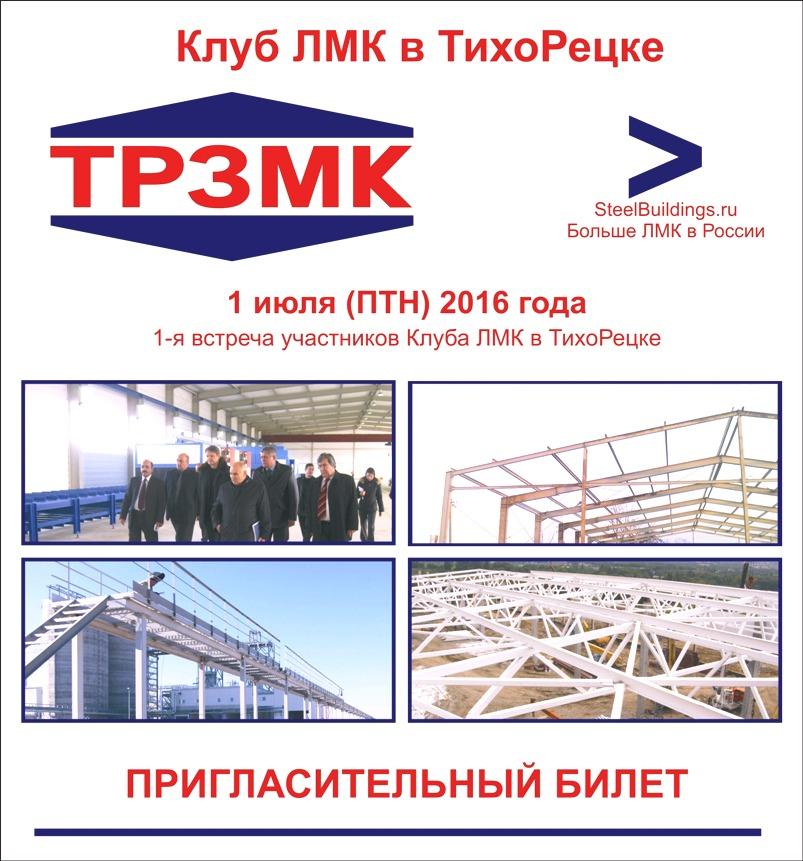 Больше ЛМК в России www.steelbuildings.ru Уже через месяц, 01 июля (ПТН) 2016 года состоится заседание Клуба ЛМК в ТихоРецке.