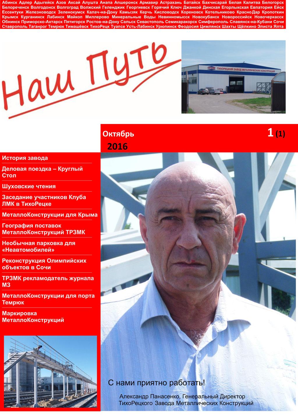 Больше ЛМК в России www.steelbuildings.ru Предоставляем Вашему вниманию 1-й номер Газеты Наш Путь за октябрь 2016 года.