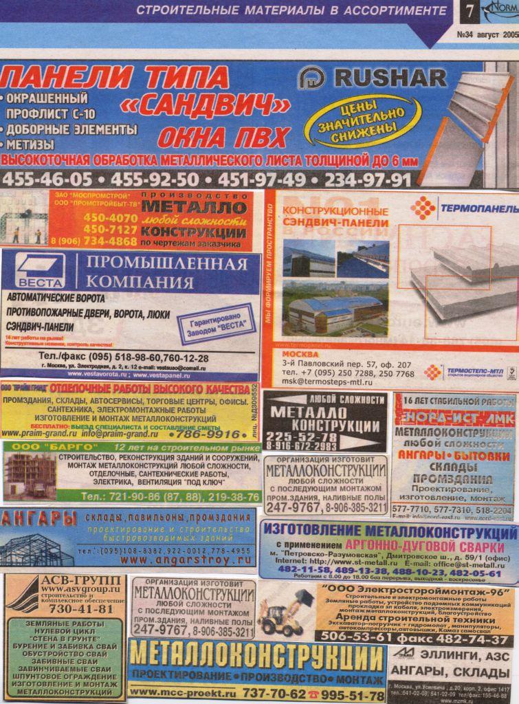 Они ждали Технических Заданий (Т3), разместив рекламу в Стройке. TeZeshka.ru (Технические Задания) на блогах Больше ЛМК в России www.steelbuildings.ru