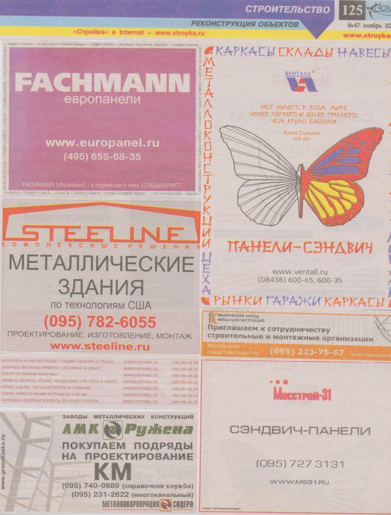 """Больше ЛМК в России www.steelbuildings.ru Блог Михаила Кокорева (МК) Откуда """"маркетологи"""" с венталла содрали бабочку - помните такую рекламу в газете СТРОЙКА? Они спёрли её у американцев."""