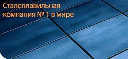 Больше ЛМК в России www.steelbuildings.ru Компания ArcelorMittal Construction Ukraina (www.ArcelorMittal-Construction.com.ua) примет участие в работе МВК «Больше БМЗ в Киеве», Украина, 2011.