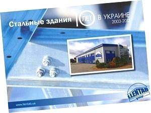 Больше ЛМК в России www.steelbuildings.ru Ллентаб (Llentab) - пролёты из ЛСТК для стальных зданий спортивного назначения - от 80,0 м и Больше.