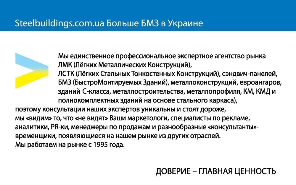 Больше ЛМК в России www.steelbuildings.ru Новые Клиенты Steelbuildings.ru Больше ЛМК в России и Steelbuildings.com.ua Больше БМЗ в Украине встретятся завтра, 22 февраля в Киеве.