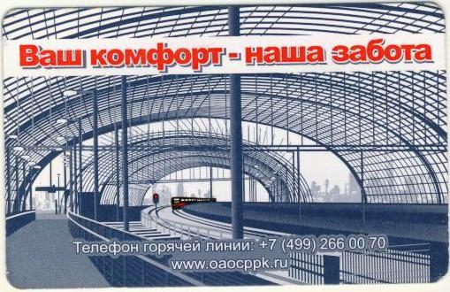 Больше ЛМК в России www.steelbuildings.ru Ну как можно назвать такое БМЗ? Только ЛМК! Поздравляю россиян с Большой победой - теперь ЛМК изображены даже на транспортной карте московского региона: