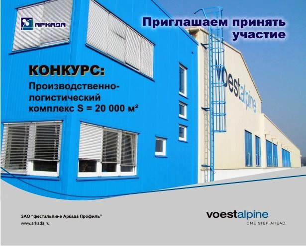 Компания фестальпине Аркада Профиль объявляет конкурс на проектирование, изготовление и монтаж (строительство) производственно-логистического комплекса на блогах Больше ЛМК в России www.steelbuildings.ru