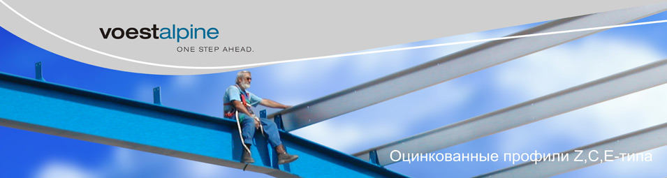 Хотите узнать больше о Z-, C- и E-профилях? Просто позвоните нам (812) 325-0280. фестальпине Аркада Профиль на блогах Больше ЛМК в России www.steelbuildings.ru Больше ЛМК в России www.steelbuildings.ru